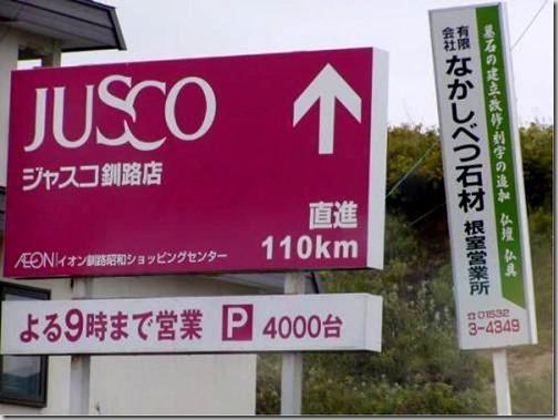 s-ジャスコまで110Km (3) (1)